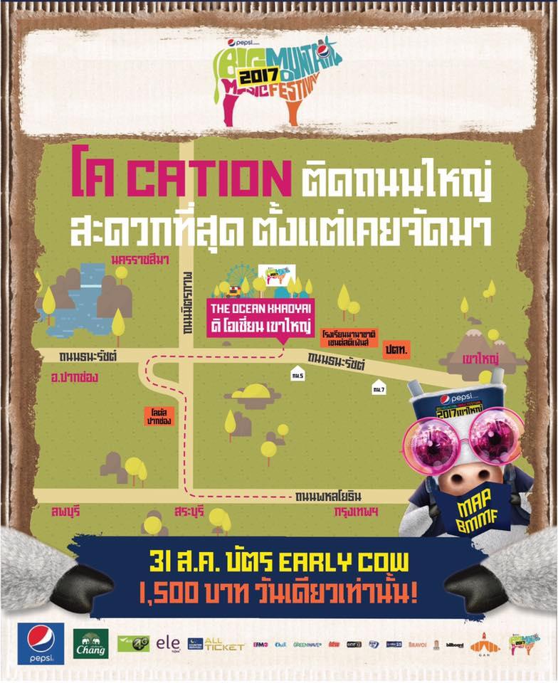 แผนที่มางานคอนเสิร์ตบิ๊กเมาน์เท่น 2560 (Big Mountain Music Festival : BMMF 2017)