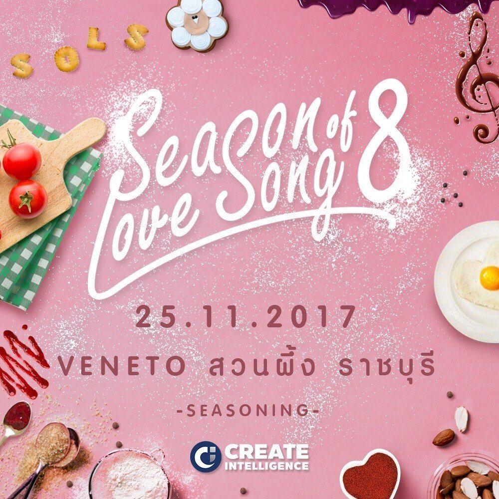 คอนเสิร์ต Season Of Love Song Music Festival ครั้งที่ 8 วันที่ 25 พฤศจิกายน 2560 ณ Veneto สวนผึ้ง จังหวัดราชบุรี
