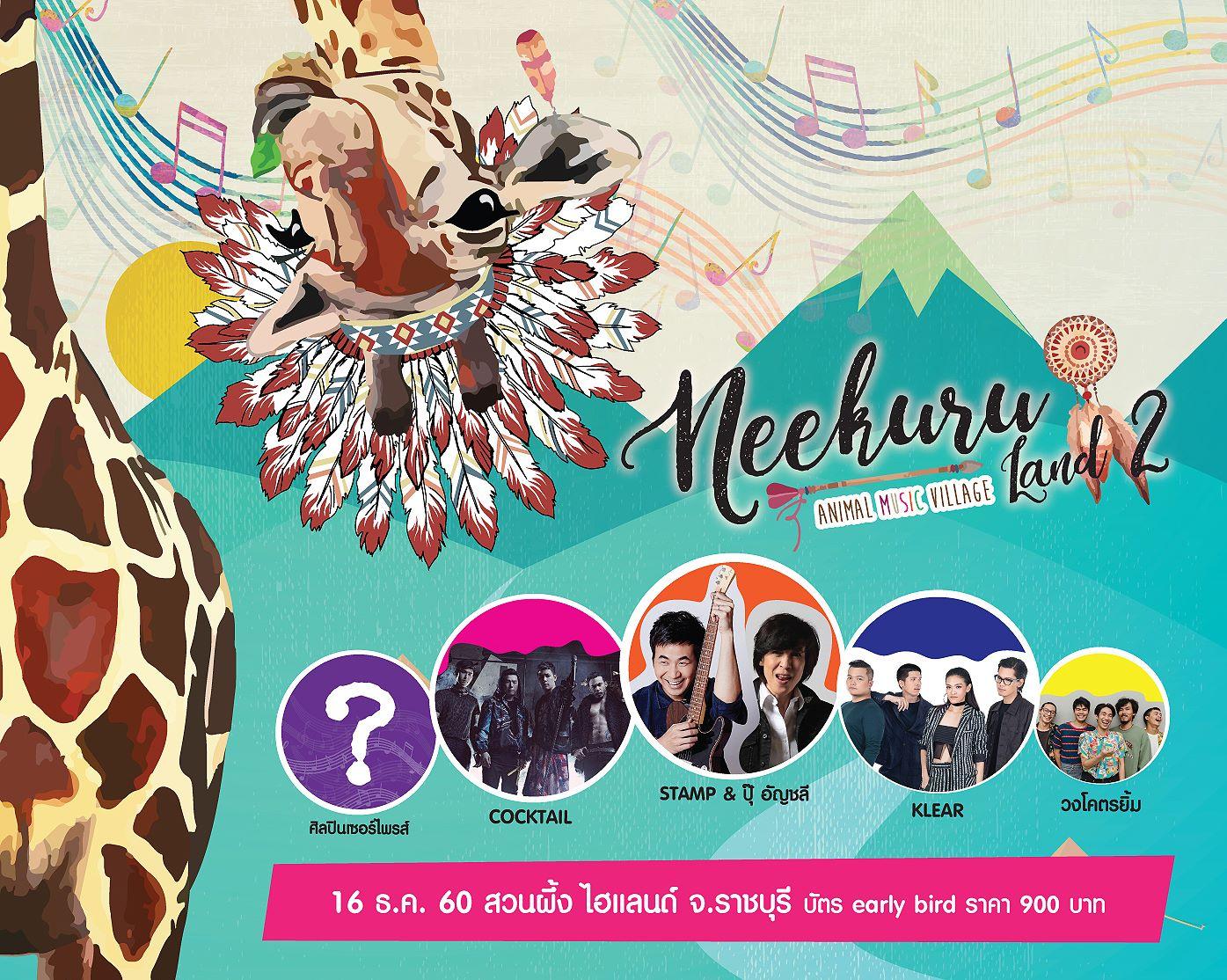 คอนเสิร์ต Neekuru Land 2 ตอน Animal Music Village 16 ธันวาคม 2560 ณ สวนผึ้ง ไฮแลนด์ จังหวัดราชบุรี