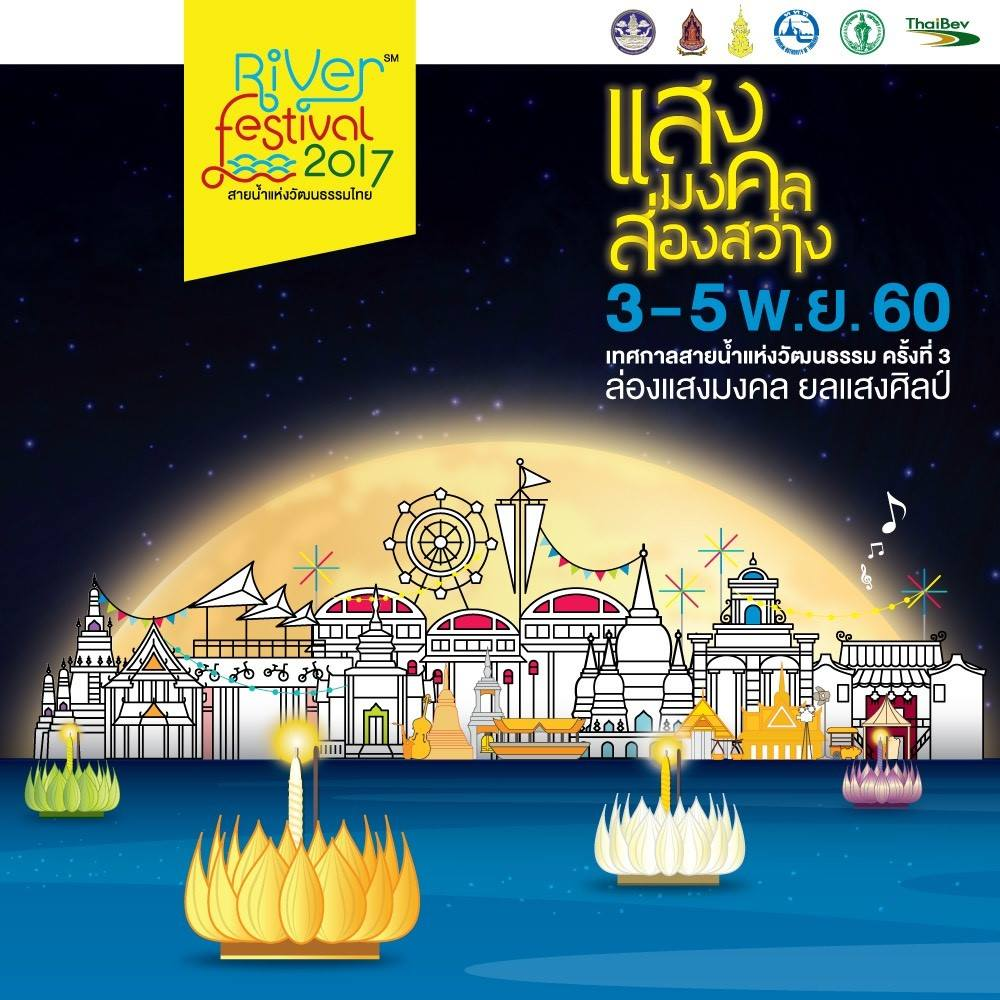 River Festival 2017 สายน้ำแห่งวัฒนธรรมไทย ครั้งที่ 3