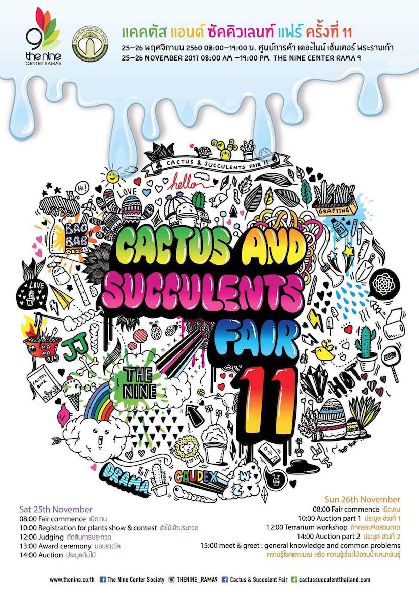 แคคตัส แอนด์ ซัคคิวเลนท์ แฟร์ ครั้งที่ 11 (Cactus and Succulents Fair 11) 25-26 พฤศจิกายน 2560 ณ ศูนย์การค้า เดอะไนน์ เซ็นเตอร์ พระรามเก้า