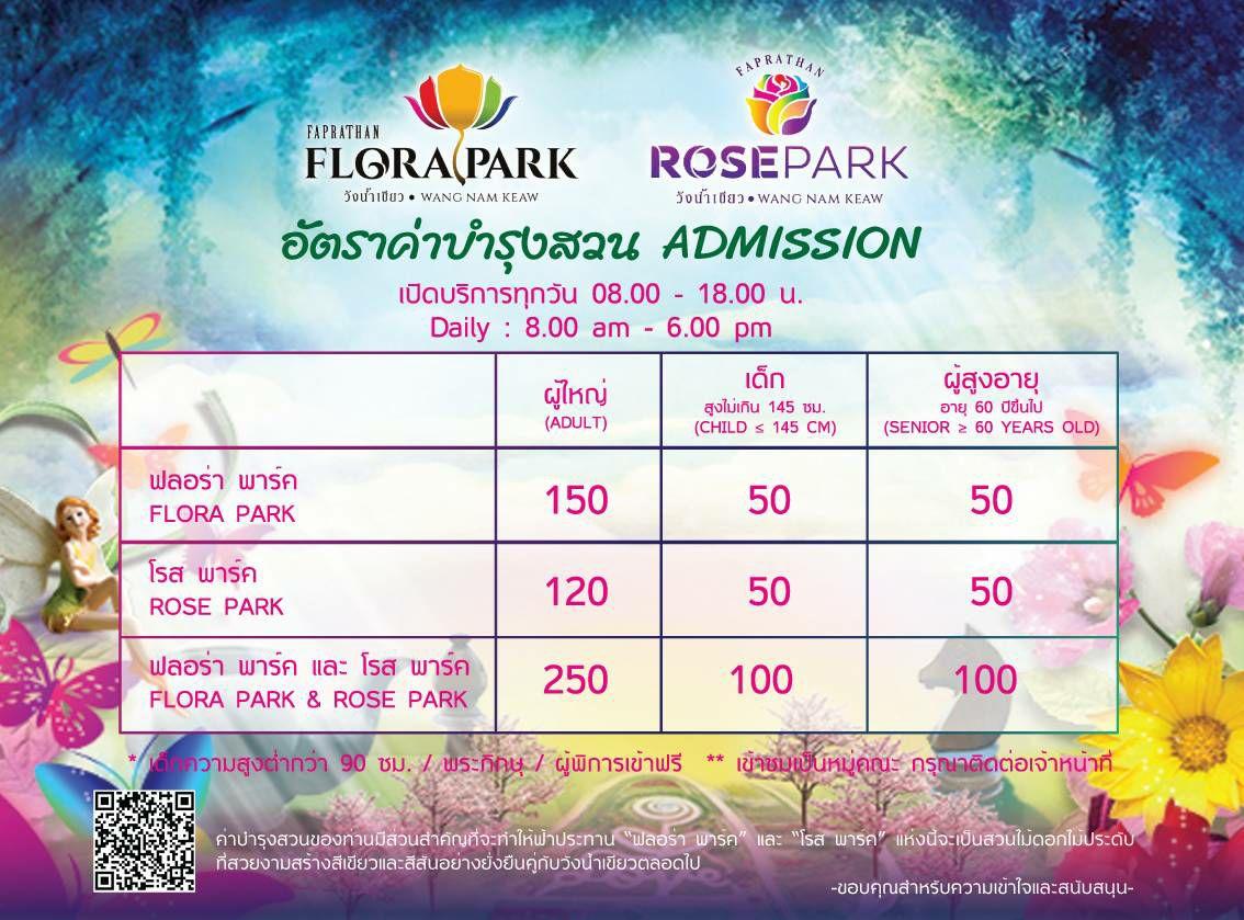 งานฟลอร่า พาร์ค (Flora Park) ดอกไม้บาน 1 พฤศจิกายน 2560 – 30 เมษายน 2561 ณ จังหวัดนครราชสีมา