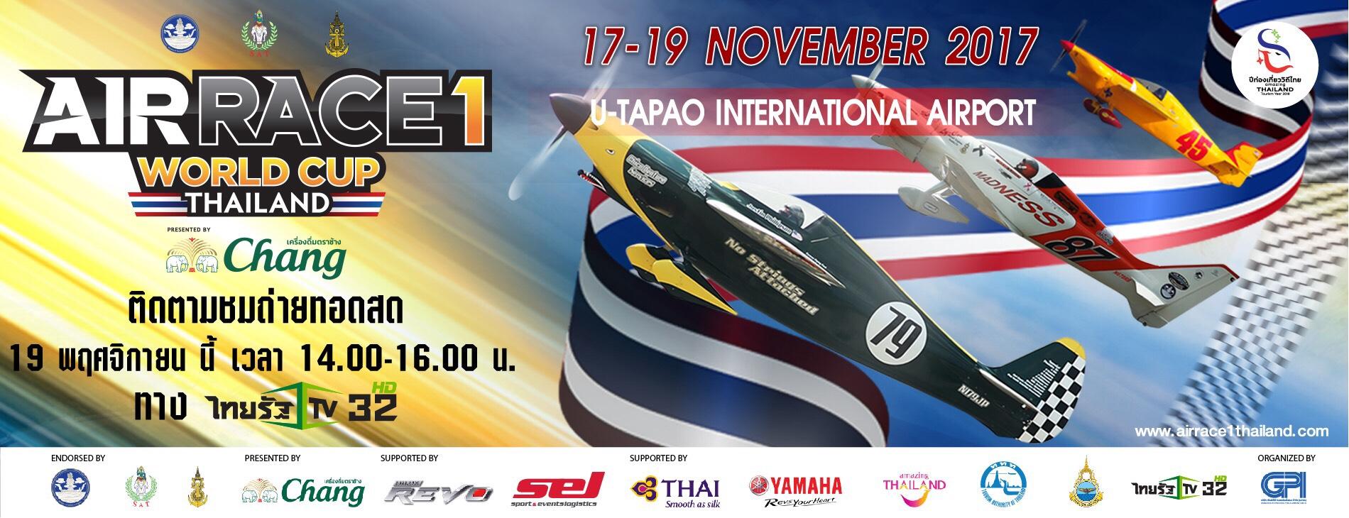 การแข่งขันเครื่องบินสูตรหนึ่ง Air Race1 World Cup Thailand 2017 Presented by Chang 17-19 พฤศจิกายน 2560 ณ ท่าอากาศยานนานาชาติอู่ตะเภา จังหวัดระยอง