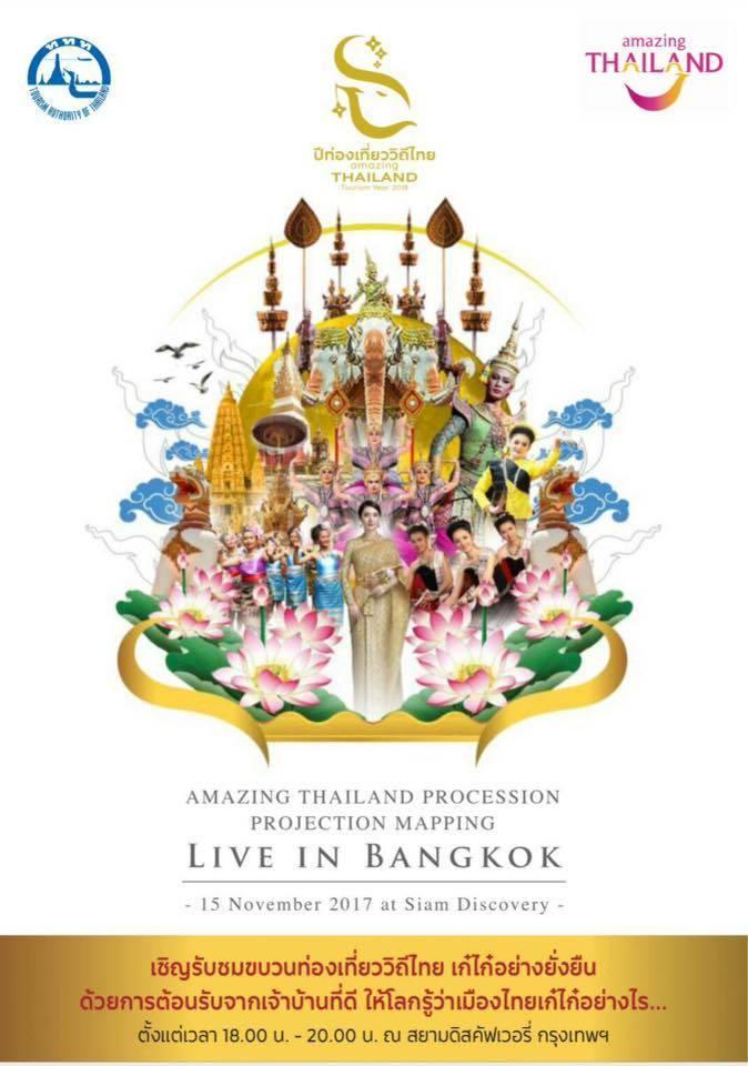 ขบวนเปิดปีท่องเที่ยววิถีไทยเก๋ไก๋อย่างยั่งยืน 15 พฤศจิกายน 2560 ณ ด้านหน้าห้างสยามดิสคัฟเวอรี่
