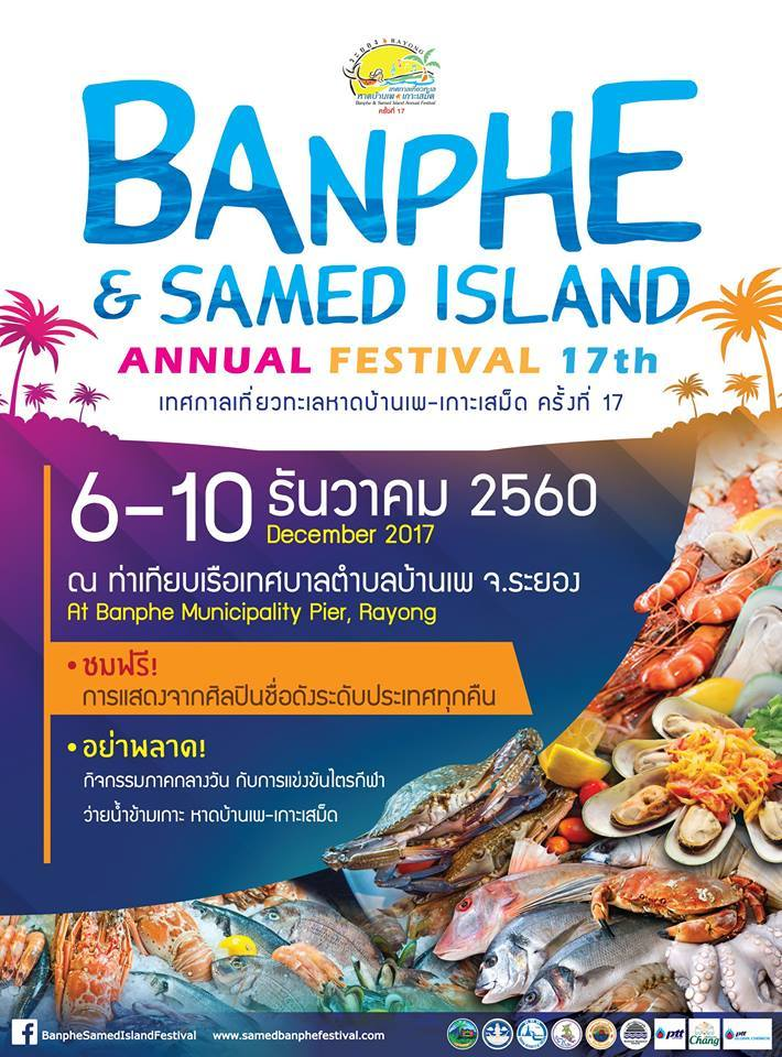 เทศกาลเที่ยวทะเลหาดบ้านเพ–เกาะเสม็ด ครั้งที่ 17 วันที่ 6-10 ธันวาคม 2560 ณ ท่าเทียบเรือเทศบาลตำบลบ้านเพ จังหวัดระยอง