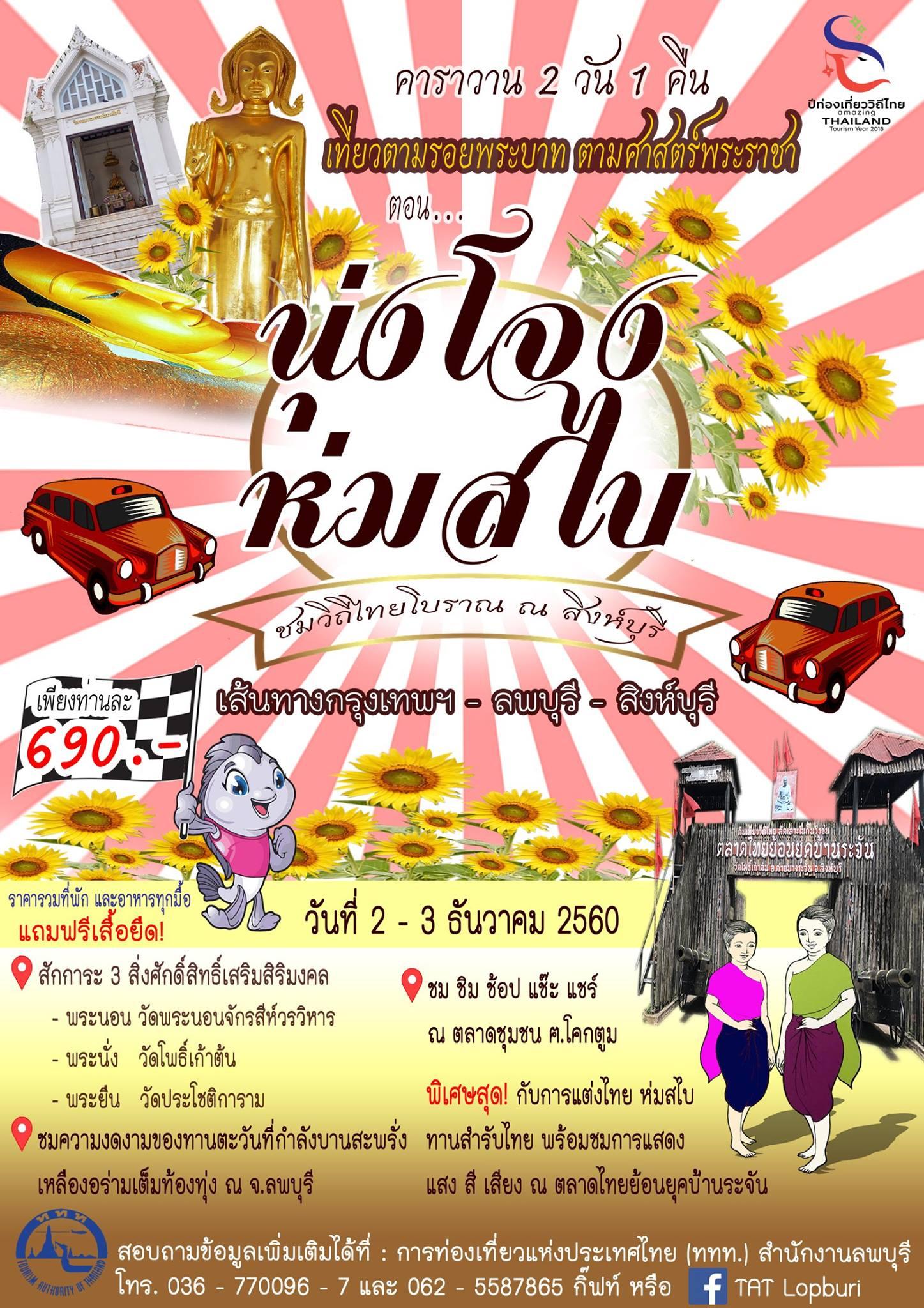 """คาราวาน 2 วัน 1 คืน """"เที่ยวตามรอยพระบาท ตามศาสตร์พระราชา"""" ตอน นุ่งโจง ห่มสไบ ชมวิถีไทยโบราณ ณ สิงห์บุรี เส้นทางกรุงเทพฯ-ลพบุรี-สิงห์บุรี วันที่ 2-3 ธันวาคม 2560"""