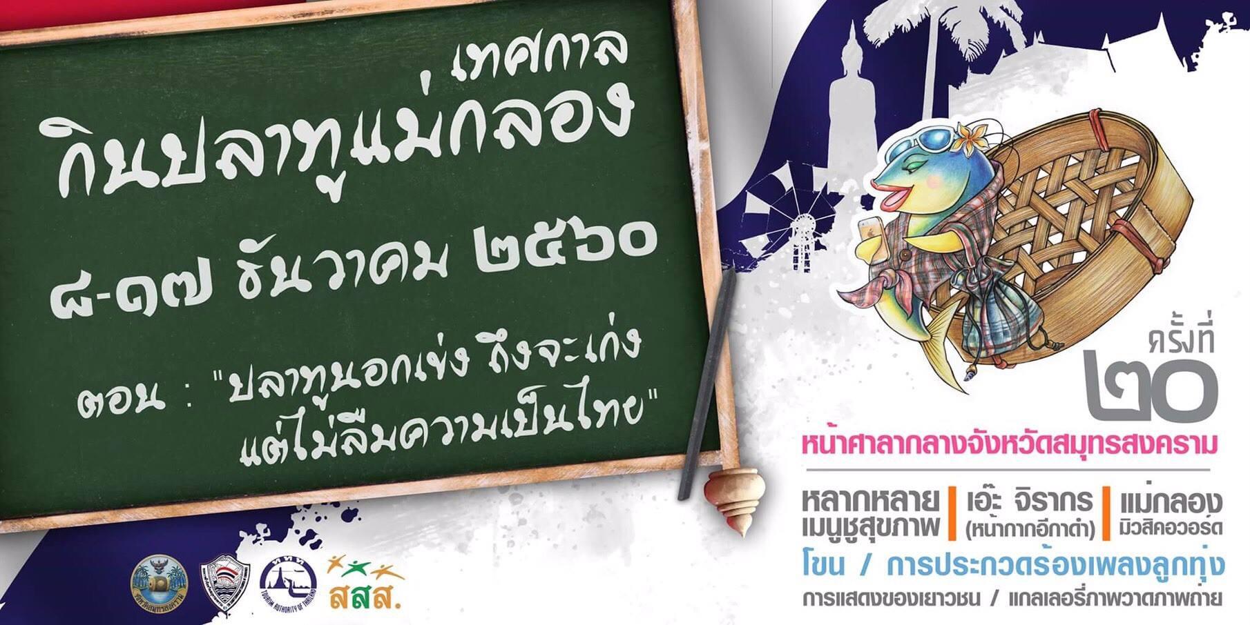 เทศกาลกินปลาทูและของดีเมืองแม่กลอง ครั้งที่ 20 วันที่ 8-17 ธันวาคม 2560 ณ จังหวัดสมุทรสงคราม