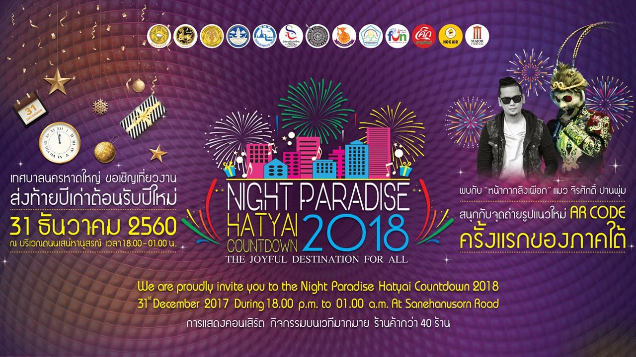 เที่ยวปีใหม่ 2561 Night paradise hatyai countdown 2018 วันที่ 31 ธันวาคม 2560 ณ บริเวณถนนเสน่หานุสรณ์ จังหวัดสงขลา