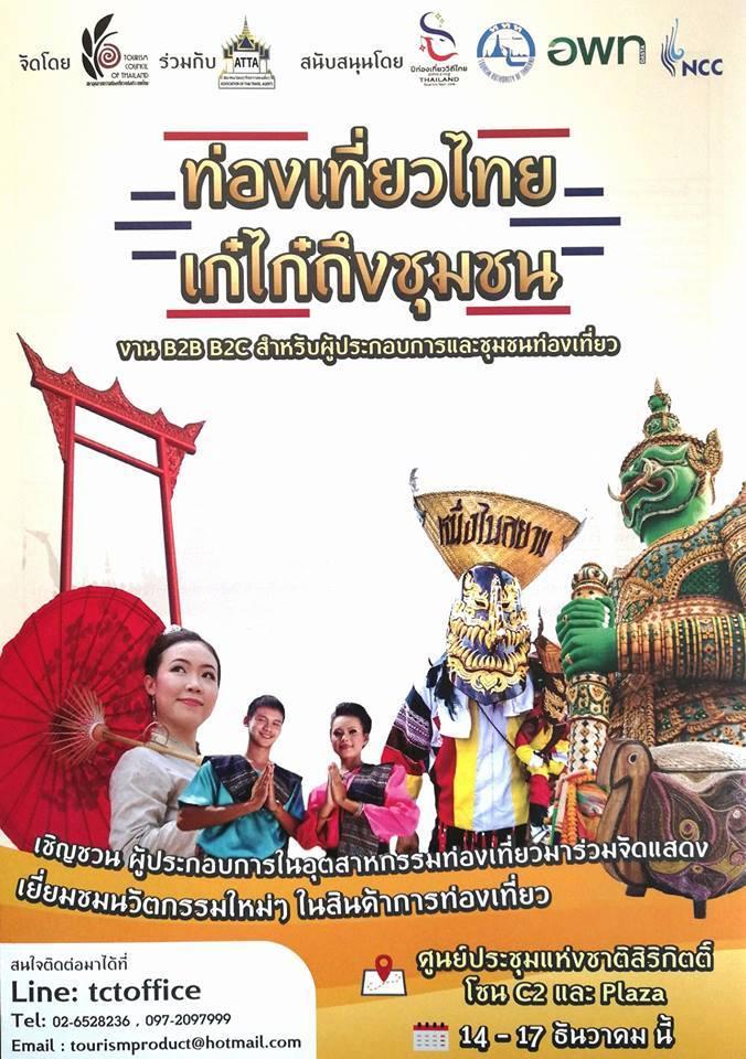 งานท่องเที่ยววิถีไทย เก๋ไก๋ถึงชุมชน 14-17 ธันวาคม 2560 ณ ศูนย์การประชุมแห่งชาติสิริกิติ์