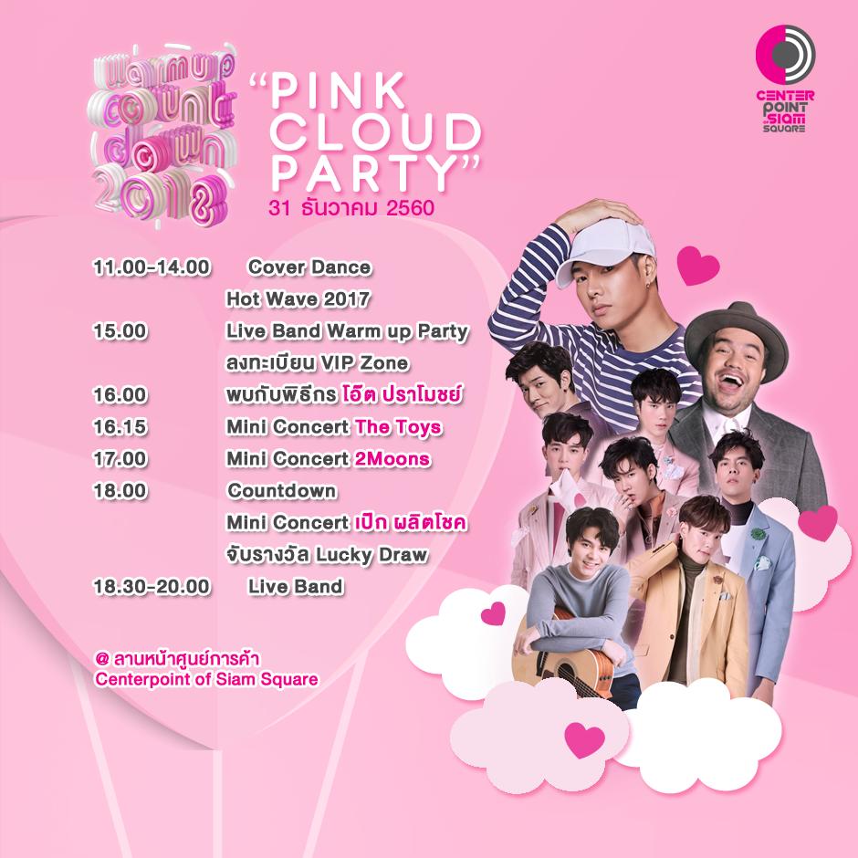 งาน Warm up Countdown 2018 (Pink Cloud Party) 31 ธันวาคม 2560 ณ ลานหน้าศูนย์การค้า Centerpoint of siam square