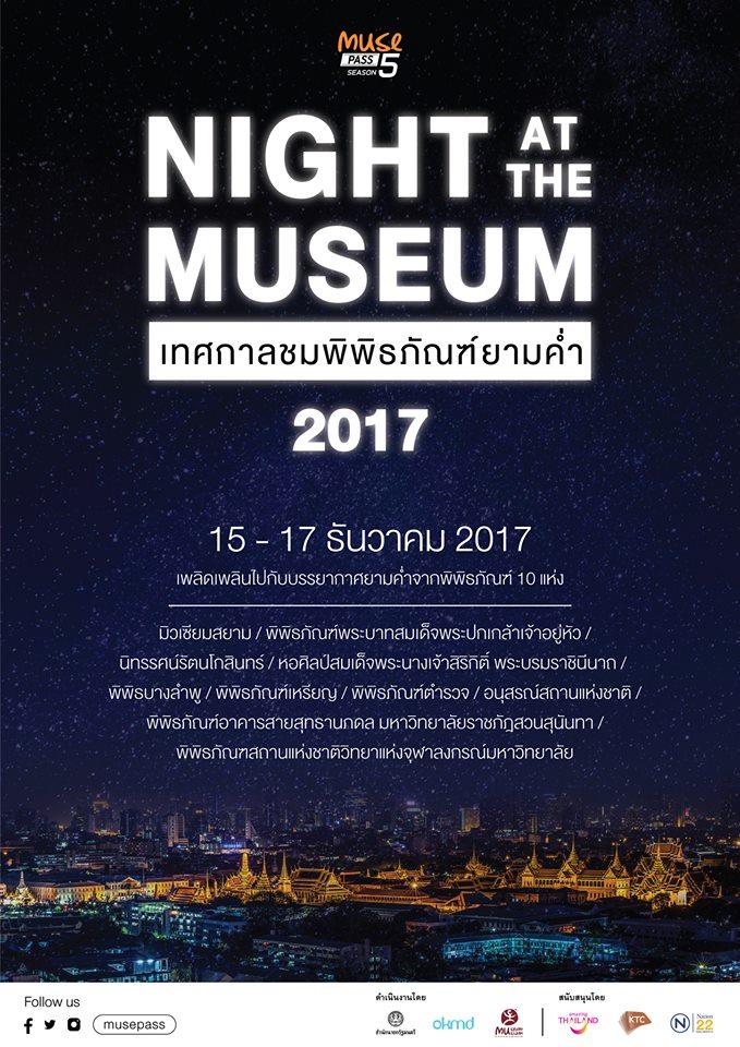 เทศกาลชมพิพิธภัณฑ์ยามค่ำ Night at the Museum 2017 วันที่ 15 - 17 ธันวาคม 2017