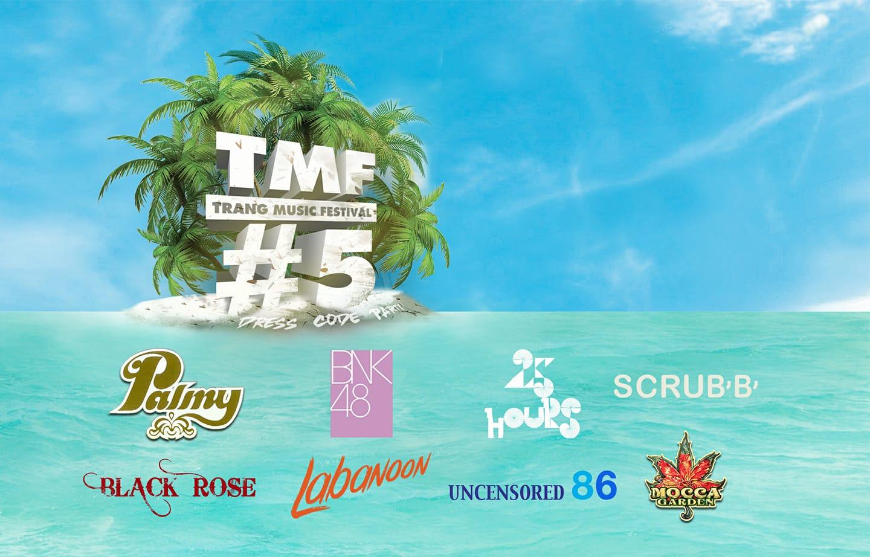คอนเสิร์ต Trang Music Festival5 วันที่ 17 มีนาคม 2561 ณ หาดราชมงคลตรัง จังหวัดตรัง