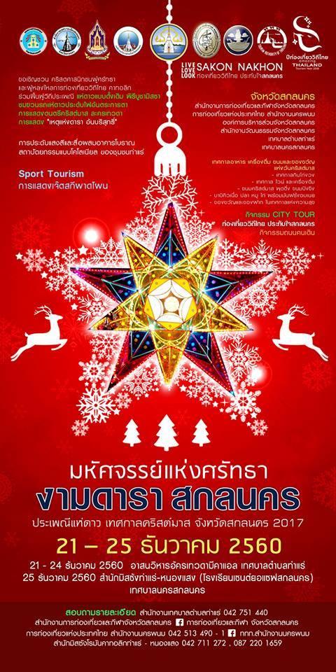 ประเพณีแห่ดาว เทศกาลคริสต์มาส จ.สกลนคร ประจำปี ค.ศ. 2017