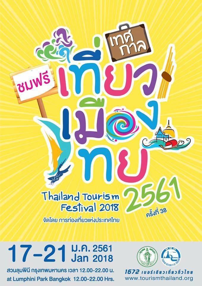 เทศกาลเที่ยวเมืองไทย 2561 (Thailand Tourism Festival 2018) @ สวนลุมพินี กรุงเทพมหานคร