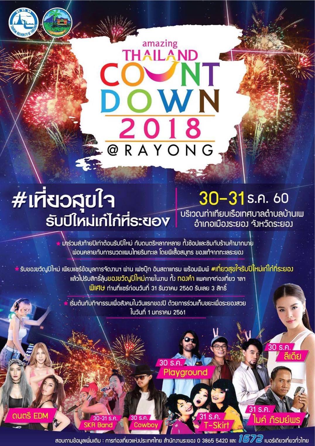 เทศกาลปีใหม่ 2561 Amazing Thailand Countdown 2018 @ ระยอง ณ ท่าเทียบเรือเทศบาลตำบลบ้านเพ