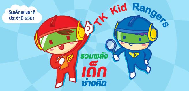 TK Kid Rangers : รวมพลังเด็กช่างคิด กิจกรรมวันเด็กแห่งชาติ 2561 ณ อุทยานการเรียนรู้ TK park