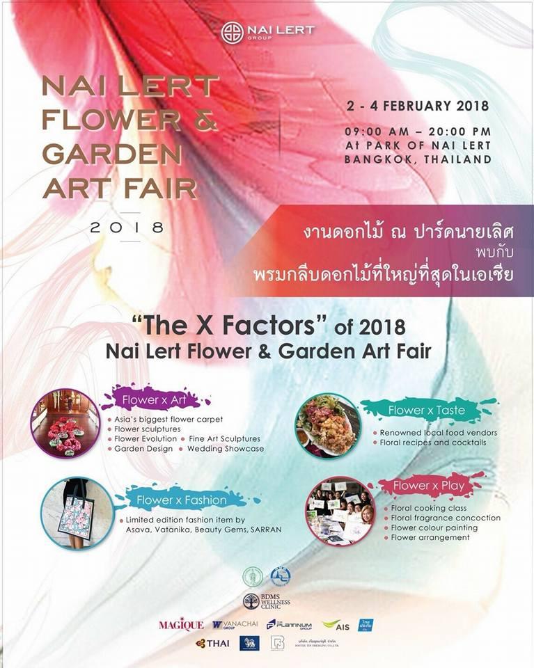 งานดอกไม้ Nai Lert Flower & Garden Art Fair 2 - 4 กุมภาพันธ์ 2561 ปาร์คนายเลิศ