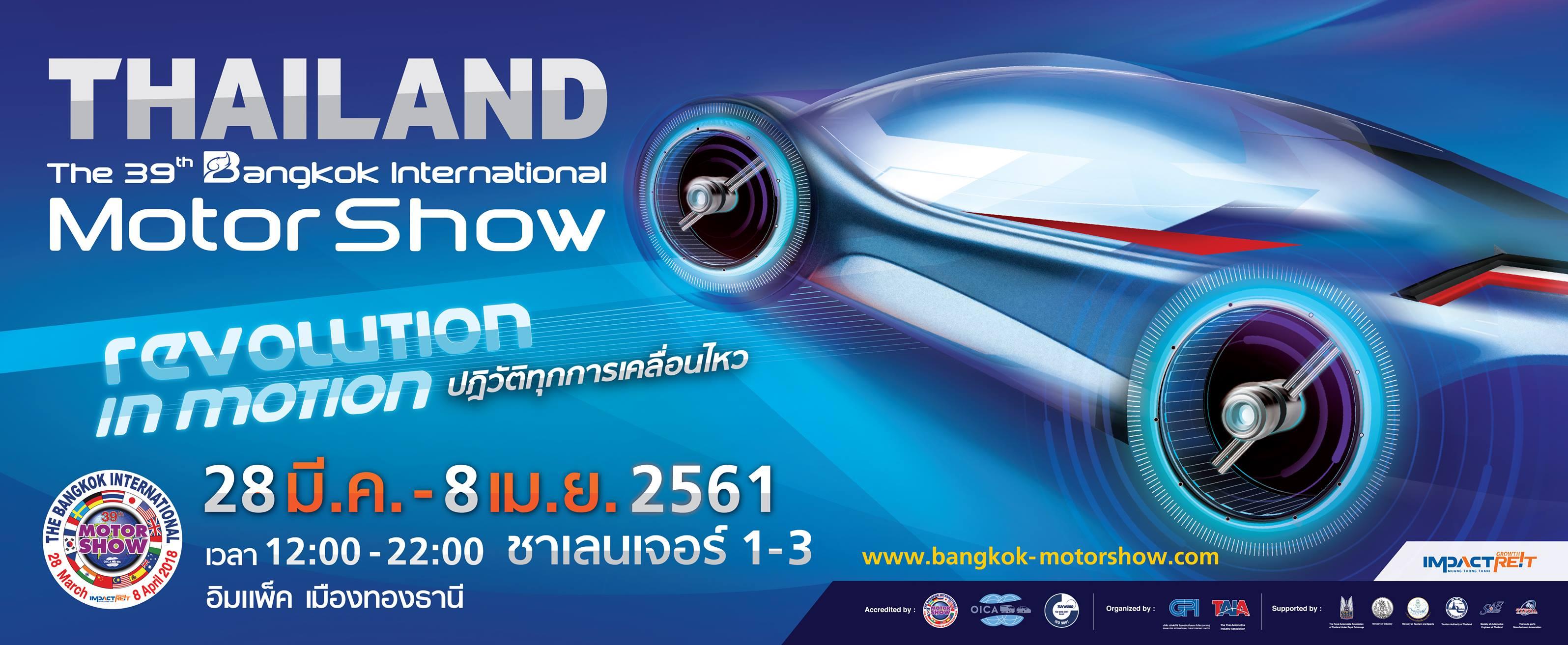 งานมอเตอร์โชว์ 2561 (Motor Show 2018) วันที่ 28 มีนาคม – 8 เมษายน 2561 ณ อิมแพค เมืองทองธานี