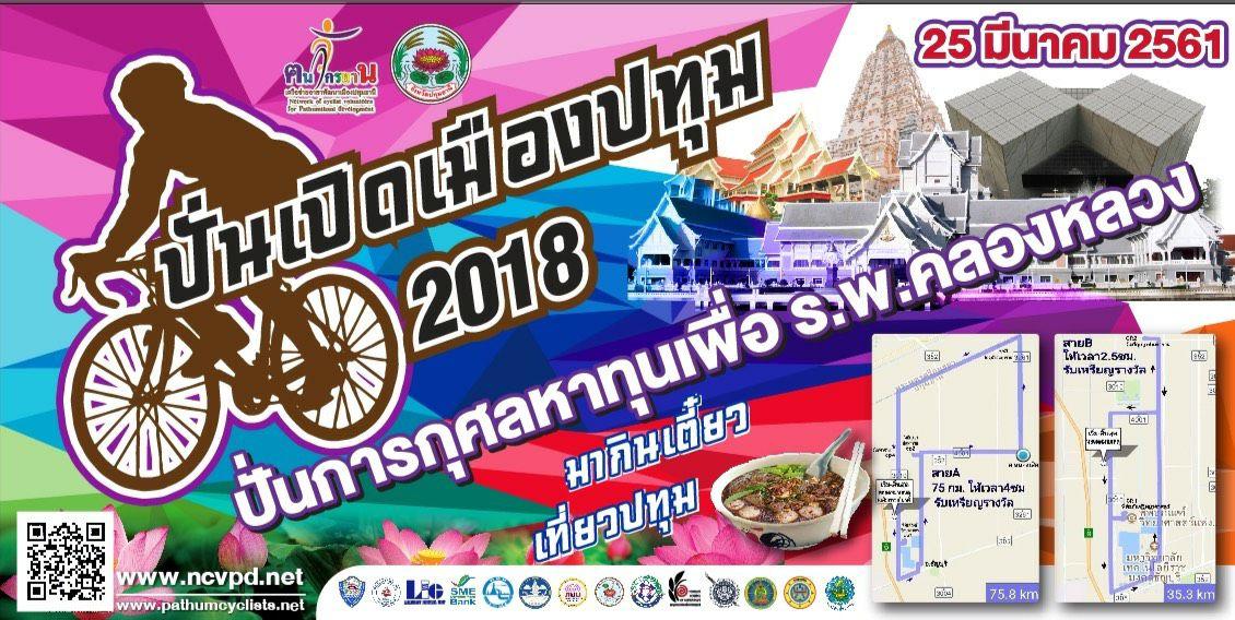 ปั่นเปิดเมืองปทุมธานี 2018 : มากินเตี๋ยว เที่ยวปทุม 25 มีนาคม 2561