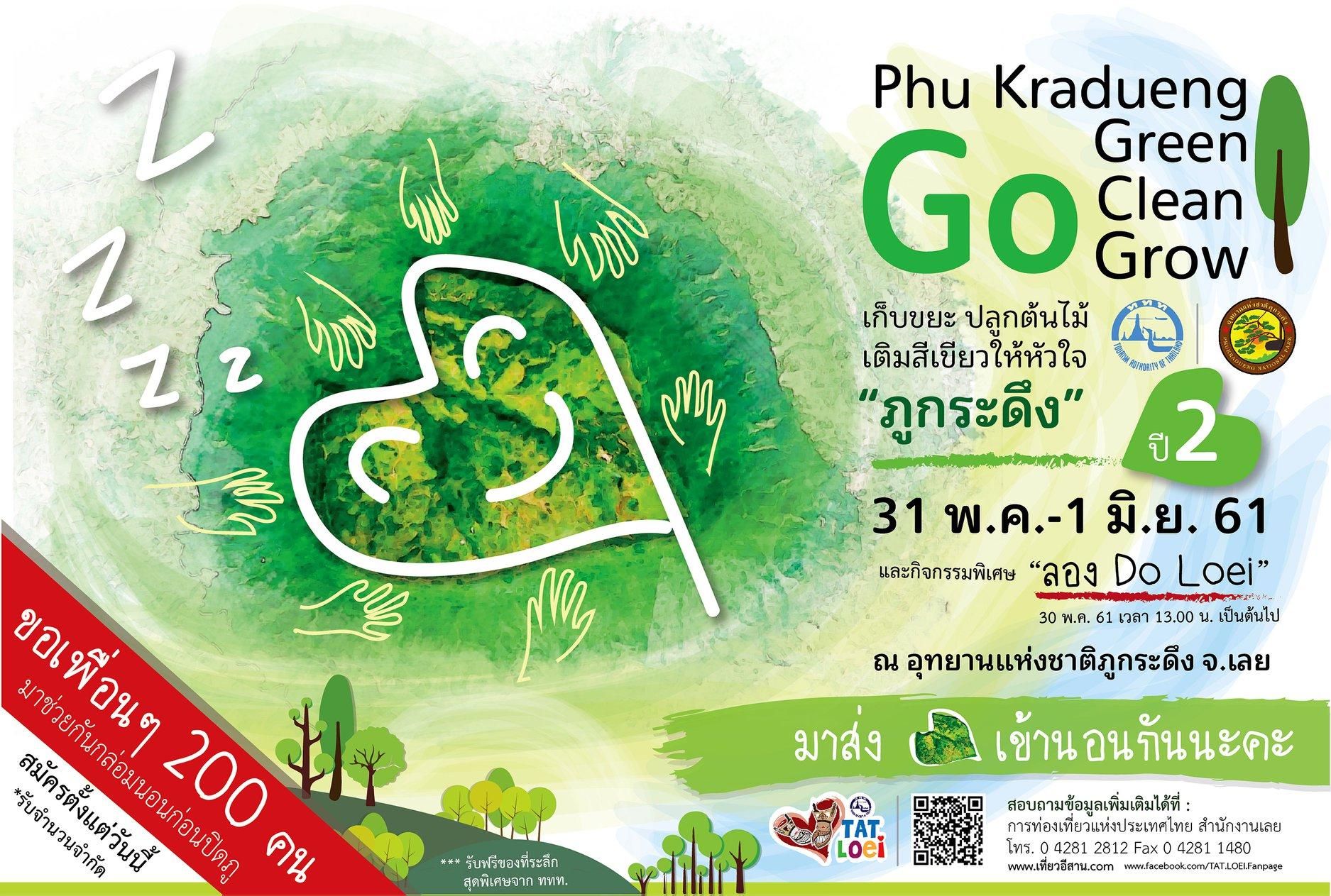 Phu Kradueng Go Green : Go Clean : Go Grow เติมสีเขียวให้หัวใจ ปี 2 ณ อุทยานแห่งชาติภูกระดึง จังหวัดเลย