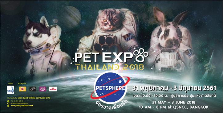 งาน Pet Expo Thailand 2018 ณ ศูนย์การประชุมแห่งชาติสิริกิติ์
