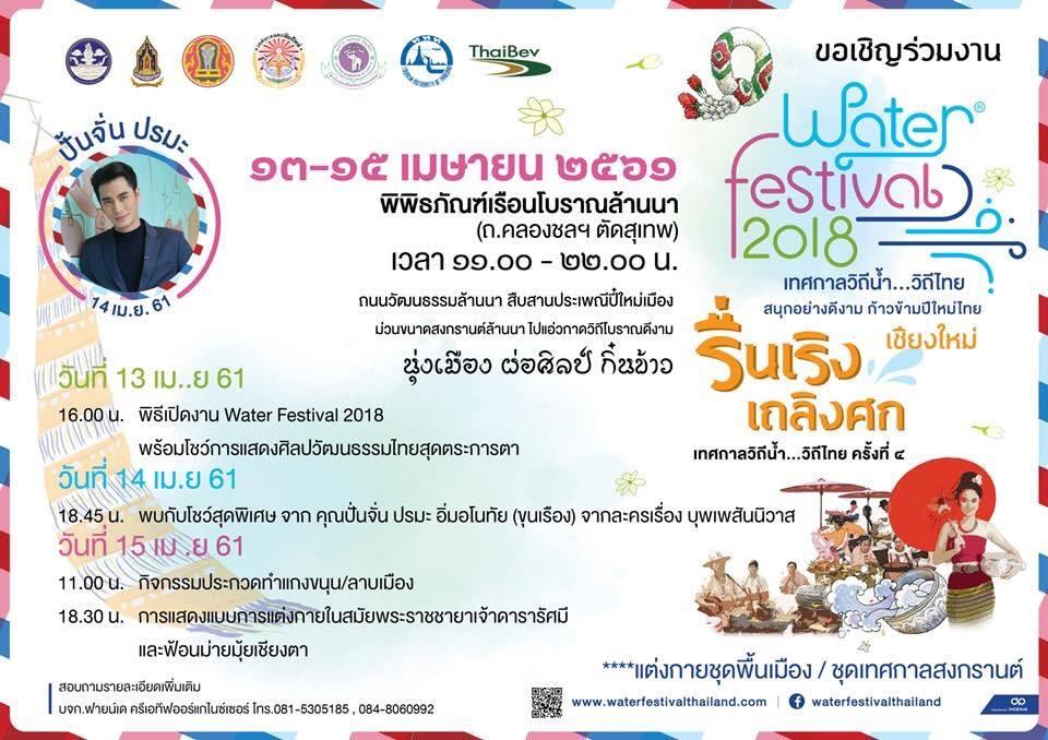 """Water Festival 2018 """"เทศกาลวิถีน้ำ...วิถีไทย ครั้งที่ 4 สนุกอย่างดีงาม ก้าวข้ามปีใหม่ไทย"""" 13-15 เมษายน 2561 จังหวัดเชียงใหม่"""
