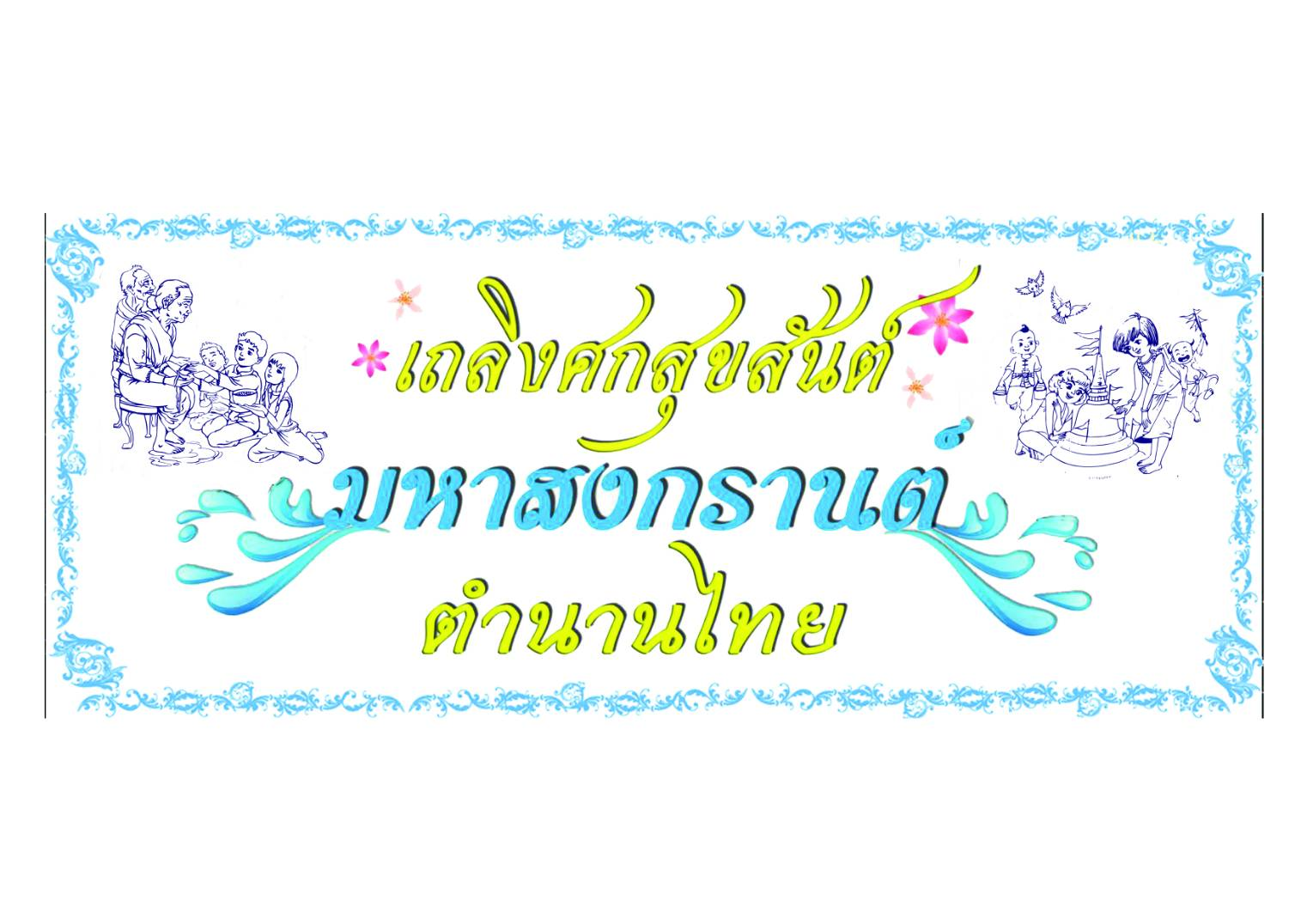 งานเถลิงศกสุขสันต์ มหาสงกรานต์ ตำนานไทย 6 – 8 เมษายน 2561 ณ พระลานพระราชวังดุสิตและสนามเสือป่า