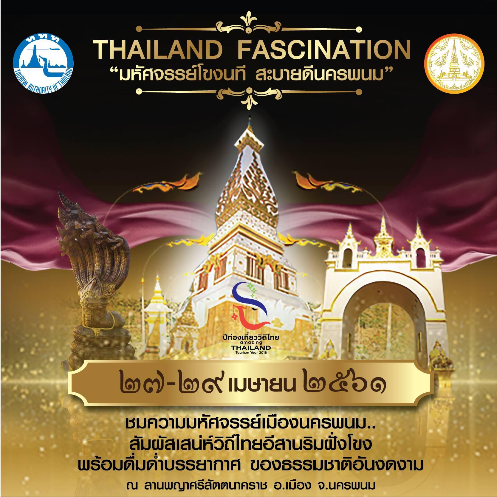 """งาน THAILAND FASCINATION """"มหัศจรรย์โขงนที สะบายดีนครพนม"""" 27 - 29 เมษายน 2561 จังหวัดนครพนม"""