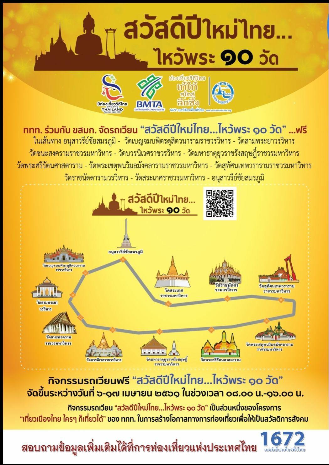 สวัสดีปีใหม่ไทย ไหว้พระ 10 วัด วันที่ 6-17 เมษายน 2561
