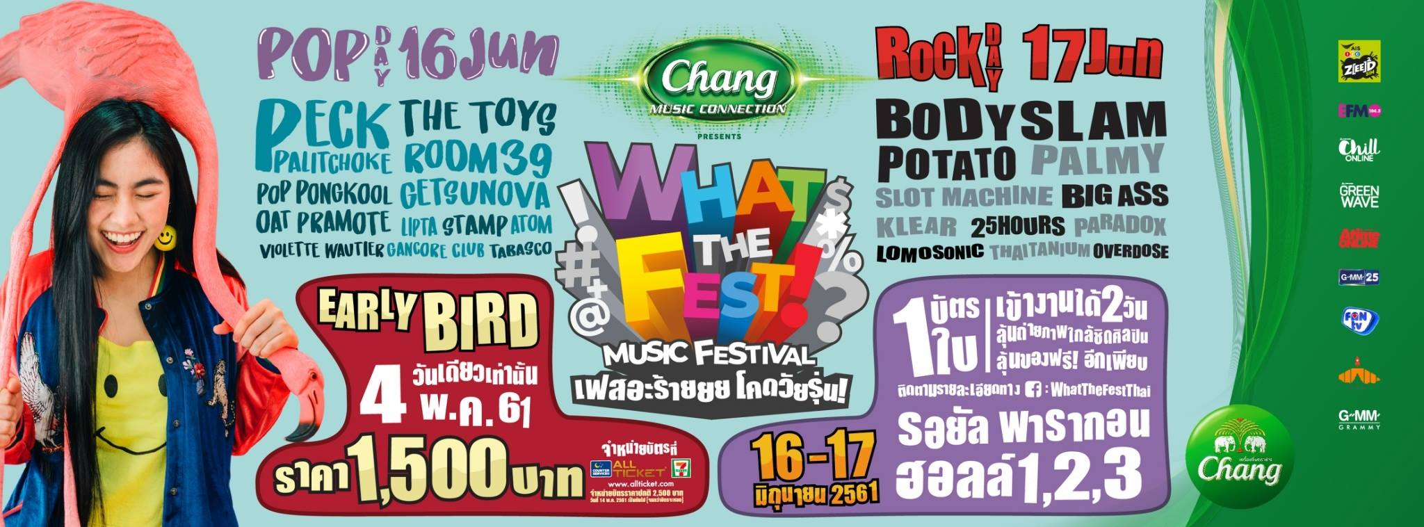 คอนเสิร์ต What The Fest Music Festival เฟสอะร้ายยย โคดวัยรุ่น 16 – 17 มิถุนายน 2561 Siam Paragon