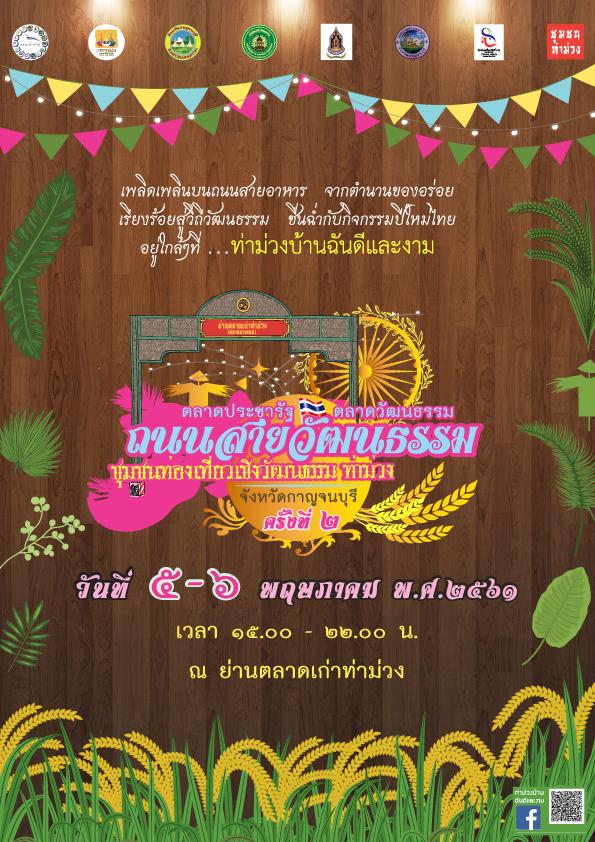ตลาดประชารัฐ ตลาดวัฒนธรรม ถนนสายวัฒนธรรม ชุมชนท่องเที่ยวเชิงวัฒนธรรมท่าม่วง จังหวัดกาญจนบุรี 5 - 6 พฤษภาคม 2561 ณ ย่านตลาดเก่าท่าม่วง จังหวัดกาญจนบุรี