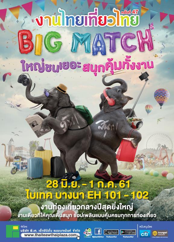 งานไทยเที่ยวไทย ครั้งที่ 47 @ ไบเทค บางนา 28 มิถุนายน – 1 กรกฎาคม 2561 ณ ไบเทค บางนา