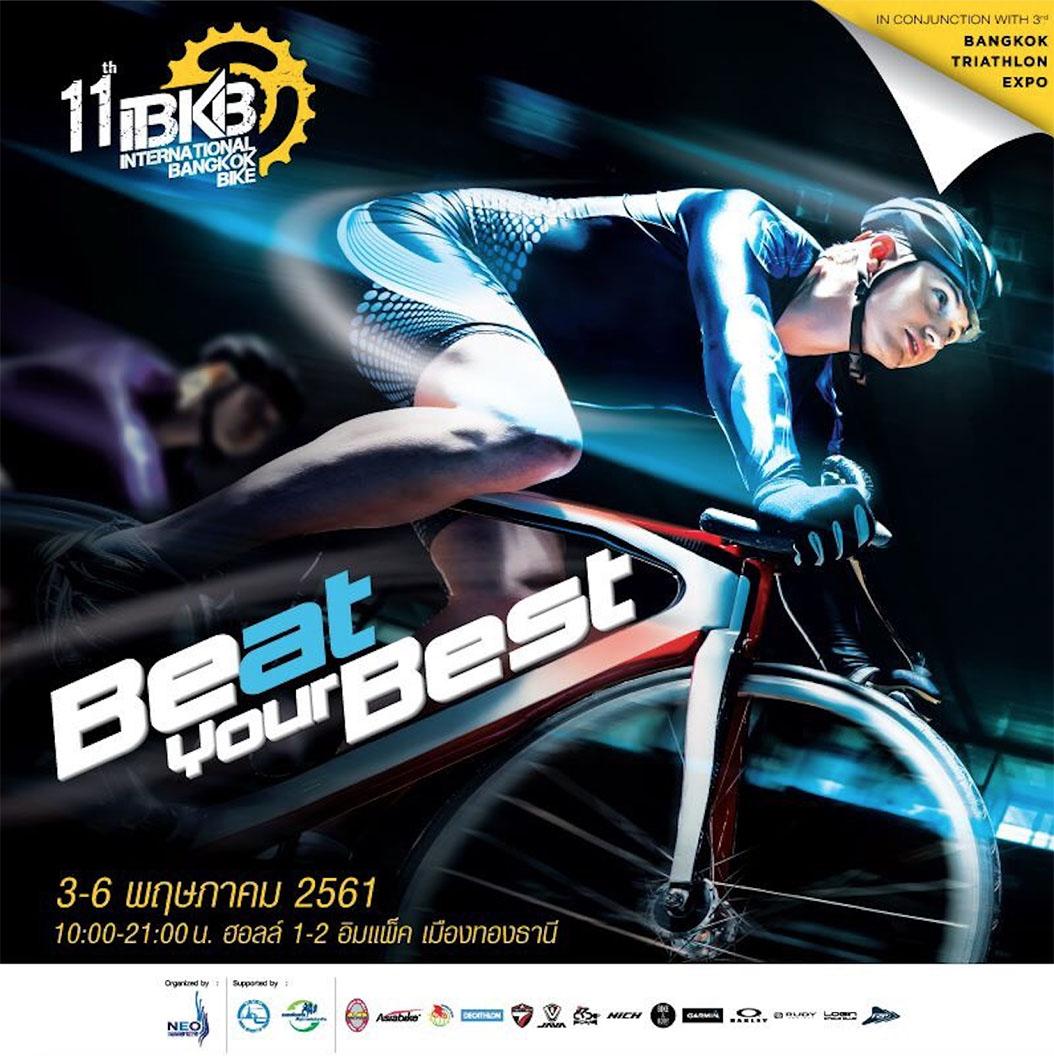 มหกรรมจักรยานของผู้มีใจรักการปั่น (INTERNATIONAL BANGKOK BIKE) ครั้งที่ 11 และการแข่งขันจักรยานทางไกล BANGKOK BIKE THAILAND CHALLENGE 2018