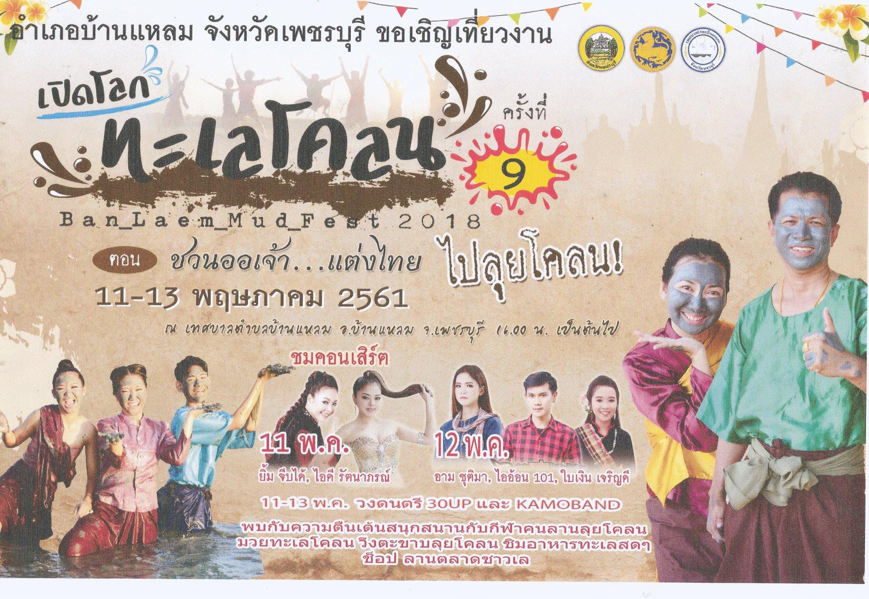 """งานเปิดโลกทะเลโคลนอำเภอบ้านแหลมครั้งที่ 9 """"ชวนออเจ้าแต่งไทยไปลุยโคลน"""" 11 -13 พฤษภาคม 2561 อำเภอบ้านแหลม จังหวัดเพชรบุรี"""