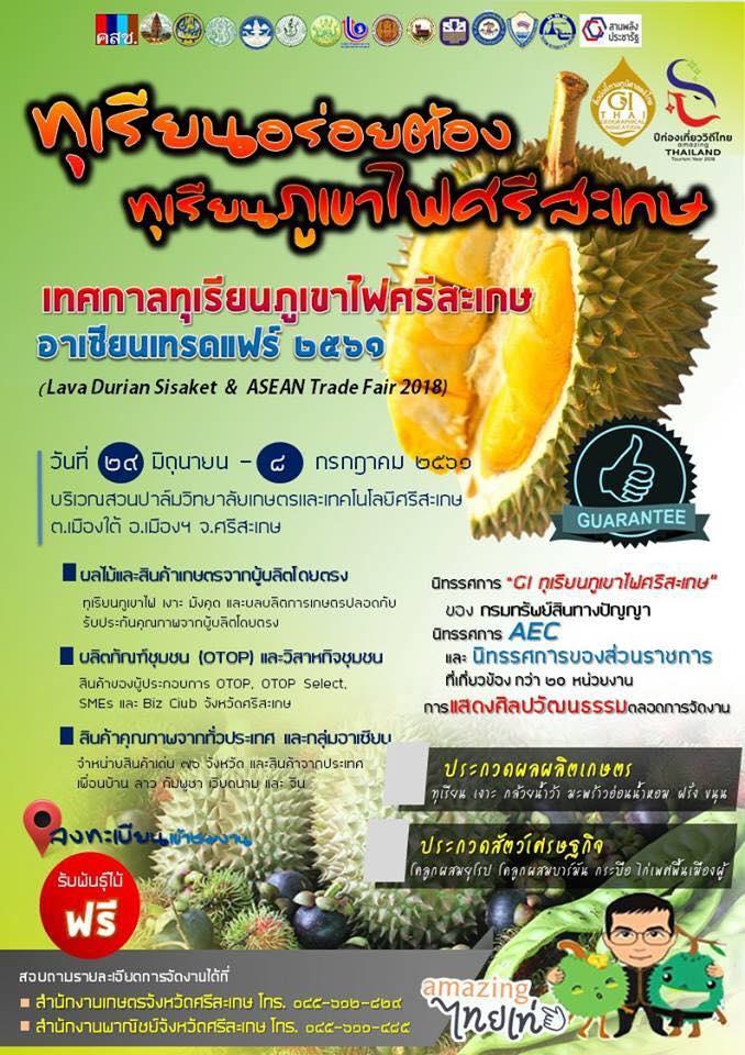 เทศกาลทุเรียนภูเขาไฟศรีสะเกษ อาเซียนเทรดแฟร์ 2561 (Lava Durian Sisaket & Asean Trad Fair 2018)
