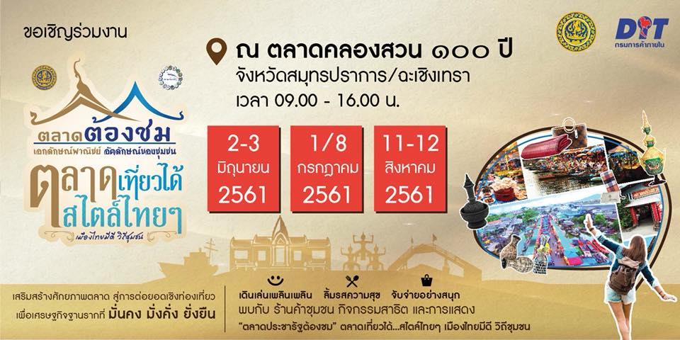 """ตลาดประชารัฐต้องชม ตลาดเที่ยวได้สไตล์ไทยๆ ... เมืองไทยมีดีวิถีชุมชน"""" ณ ตลาดคลองสวน 100 ปี จังหวัดสมุทรปราการ/ฉะเชิงเทรา"""