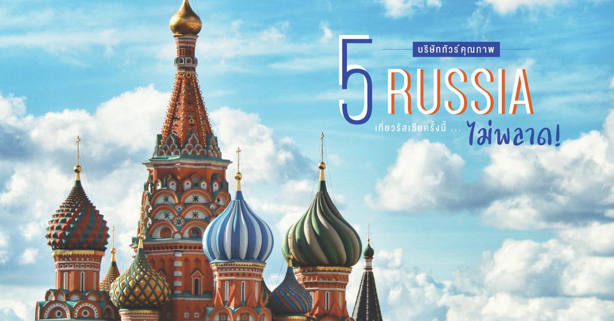 ทัวร์รัสเซีย ที่ไหนดีนะ ? รวม 5 บริษัททัวร์รัสเซียคุณภาพ เที่ยวรัสเซียครั้งนี้ไม่มีพลาดแน่นอน!