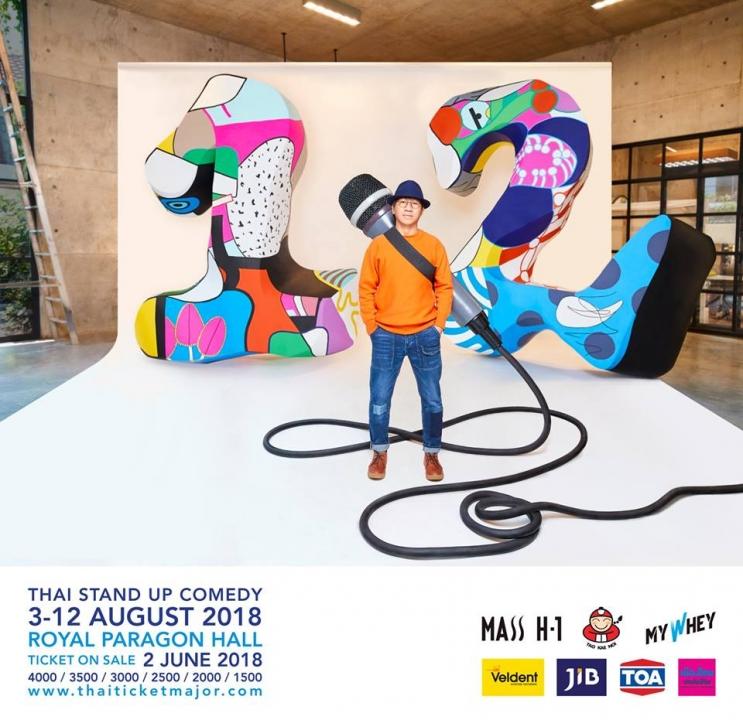 เดี่ยว 12 Thai Stand Up Comedyโน้ส อุดม 3-12 สิงหาคม 2561 Royal Paragon Hall