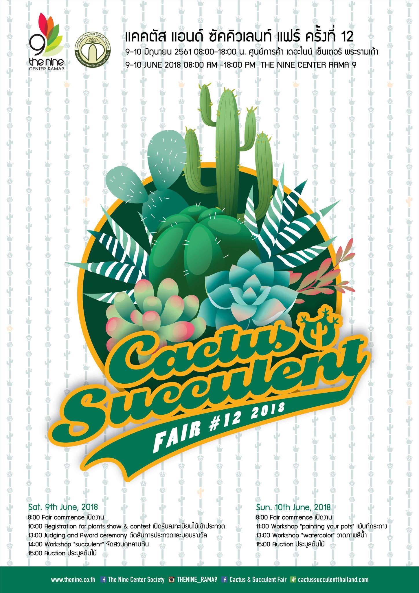Cactus & Succulent Fair ครั้งที่ 12 เดอะไนน์ เซ็นเตอร์ พระราม 9