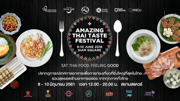 งาน Amazing Thai Taste Festival 8-10 มิถุนายน 2561 ณ สยามสแควร์