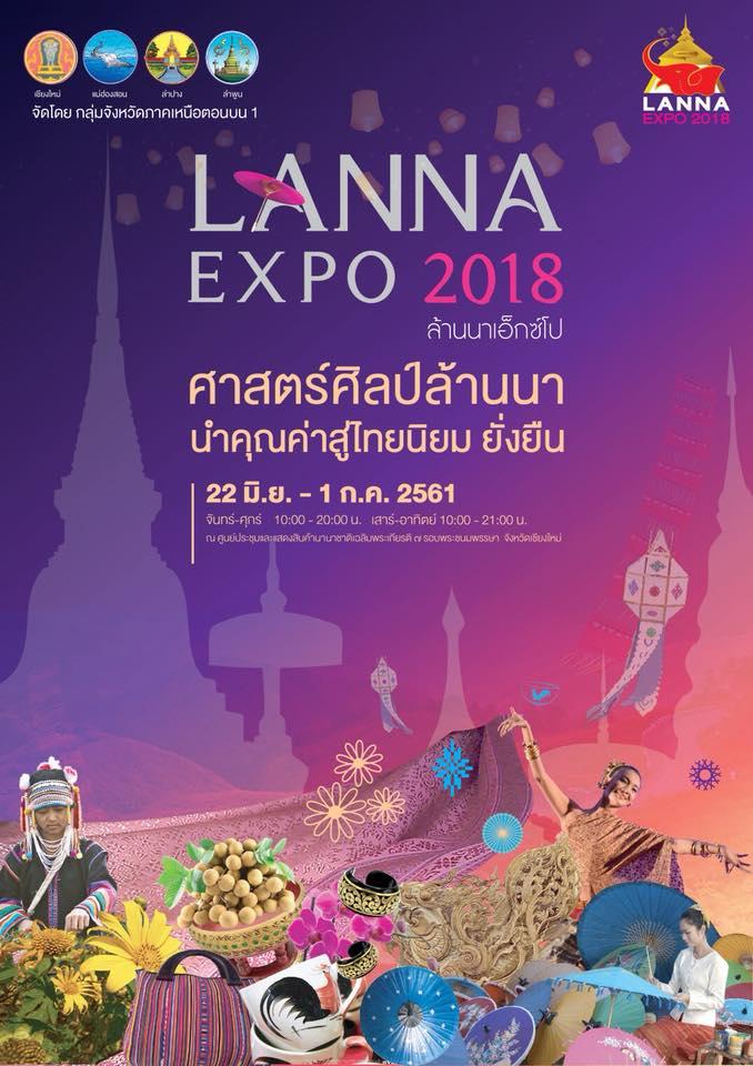 LANNA EXPO 2018  ณ จังหวัดเชียงใหม่