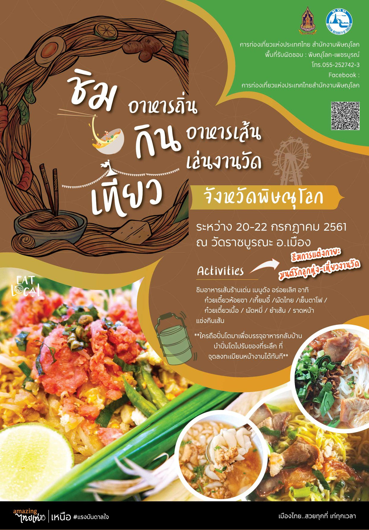 งานชิมอาหารถิ่น กินอาหารเส้น เที่ยวเล่นงานวัด 20-22 กรกฎาคม 2561 จังหวัดพิษณุโลก