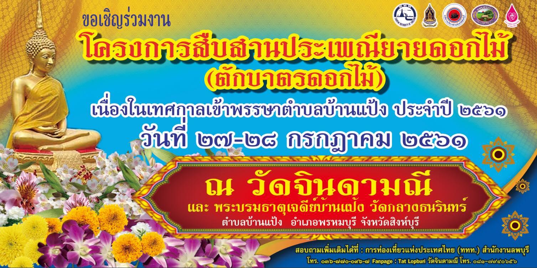 ประเพณียายดอกไม้ (ตักบาตรดอกไม้) วันที่ 27-28 กรกฎาคม 2561 ณ วัดจินดามณี ตำบลบ้านแป้ง จังหวัดสิงห์บุรี