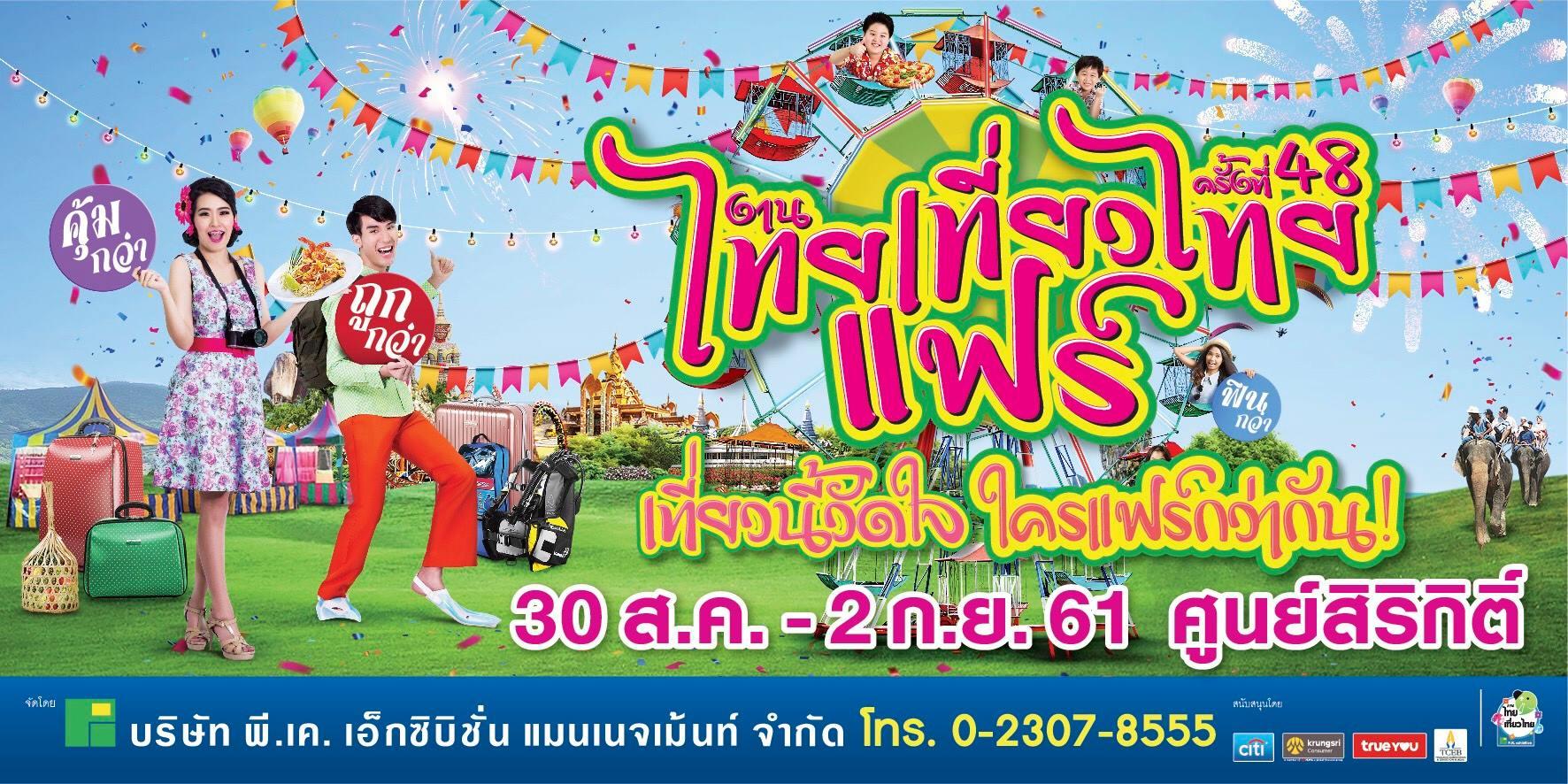 งานไทยเที่ยวไทย ครั้งที่ 48 วันที่ 30 สิงหาคม - 2 กันยายน 2561 ณ ศูนย์ประชุมแห่งชาติสิริกิติ์