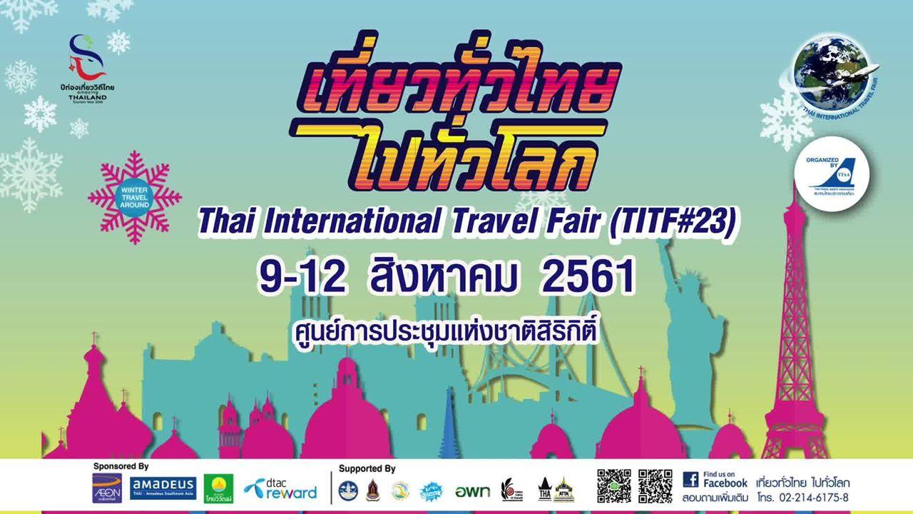 งานเที่ยวทั่วไทย ไปทั่วโลก ครั้งที่ 23 (TITF#23) วันที่ 9-12 สิงหาคม 2561 ณ ศูนย์ประชุมแห่งชาติสิริกิติ์