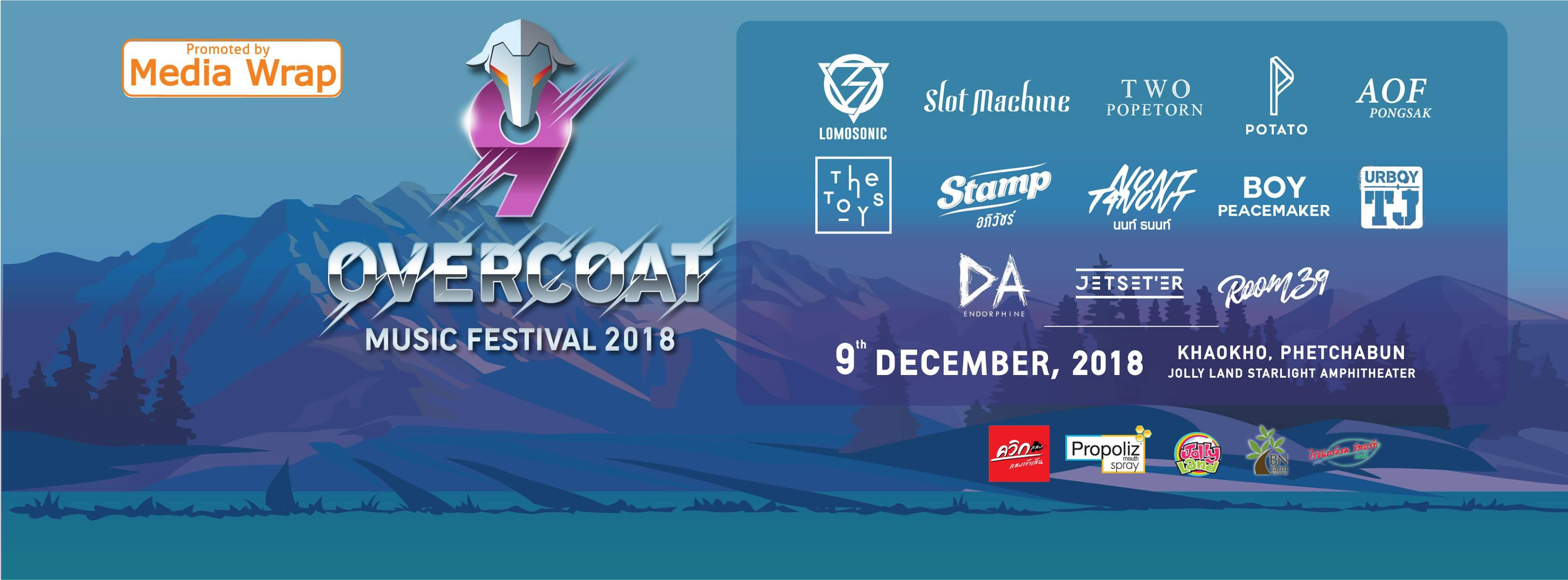 คอนเสิร์ต Overcoat music festival 2018