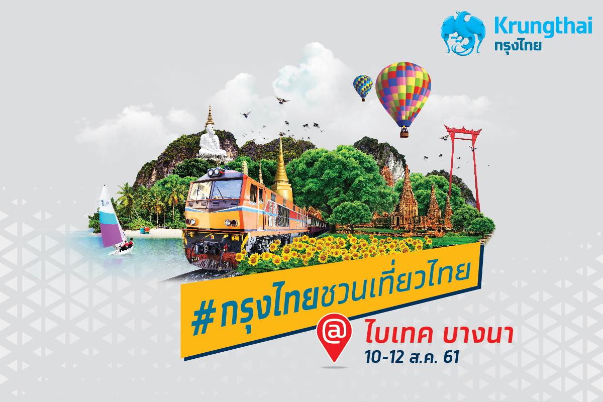 กรุงไทยชวนเที่ยวไทย มหกรรมท่องเที่ยวสุดยิ่งใหญ่แห่งปี รวมธุรกิจท่องเที่ยวชั้นนำทั่วไทยส่วนลดสูงสุดถึง 70%