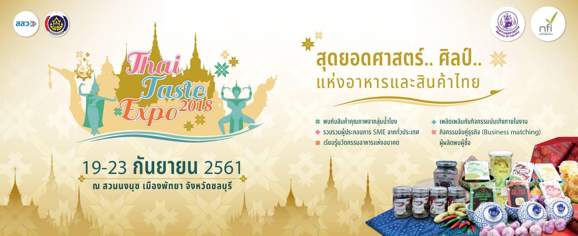 งาน Thai Taste Expo 2018