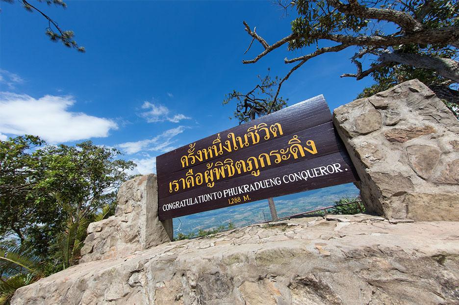 เปิดฤดูกาลท่องเที่ยวภูกระดึง 1 ตุลาคม 2561 - 31 พฤษภาคม 2562 จังหวัดเลย