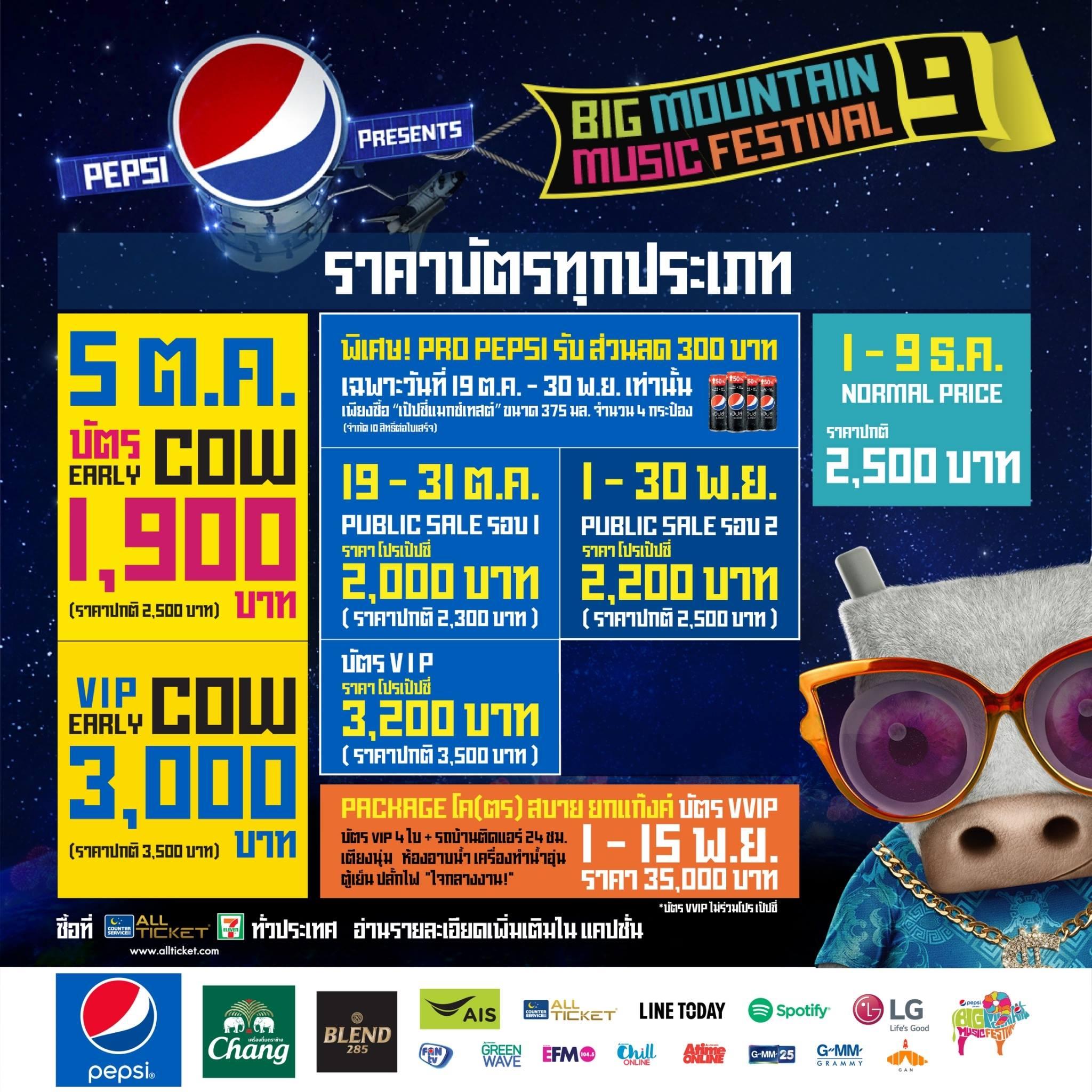 คอนเสิร์ตบิ๊กเมาน์เท่น PEPSI presents BIG MOUNTAIN MUSIC FESTIVAL 2018 : BMMF9